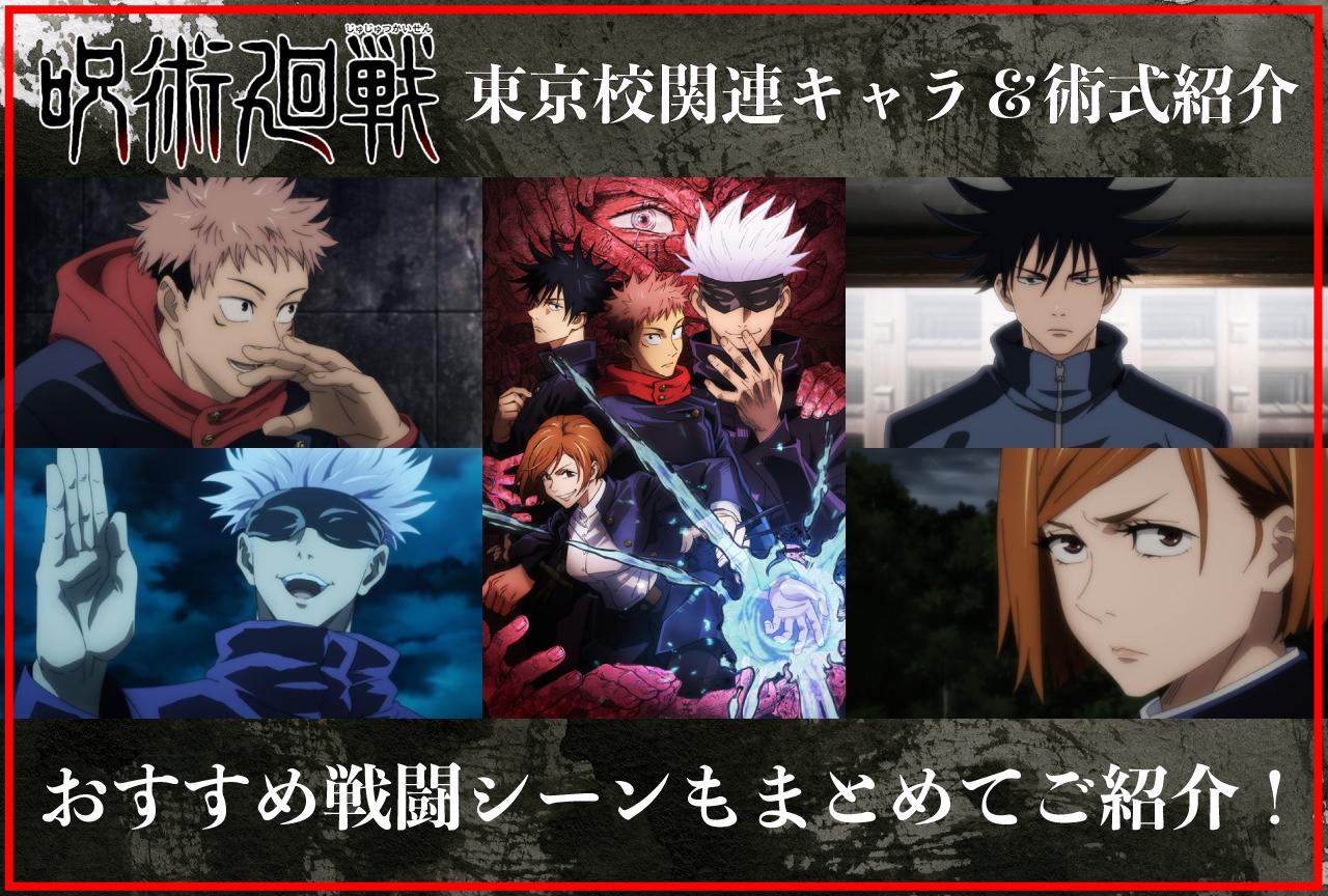 『呪術廻戦』術式&用語解説まとめ【東京校】