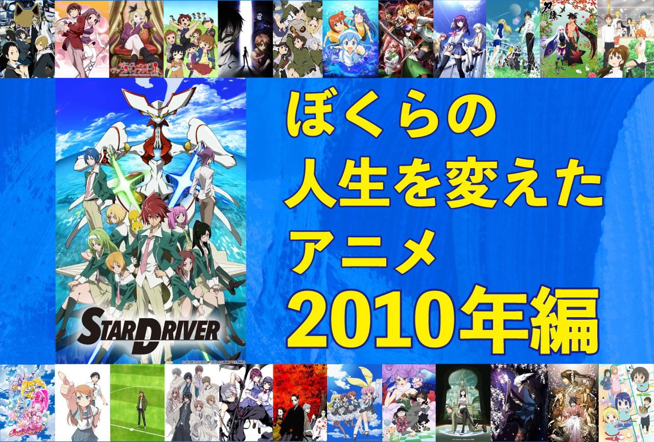 ぼくらの人生を変えたアニメ11選【2010年編】|『STAR DRIVER 輝きのタクト』