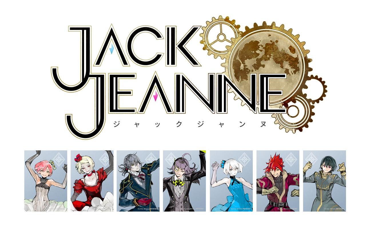 ゲーム『ジャックジャンヌ』発売記念フェアが、アニメイトにて開催決定!
