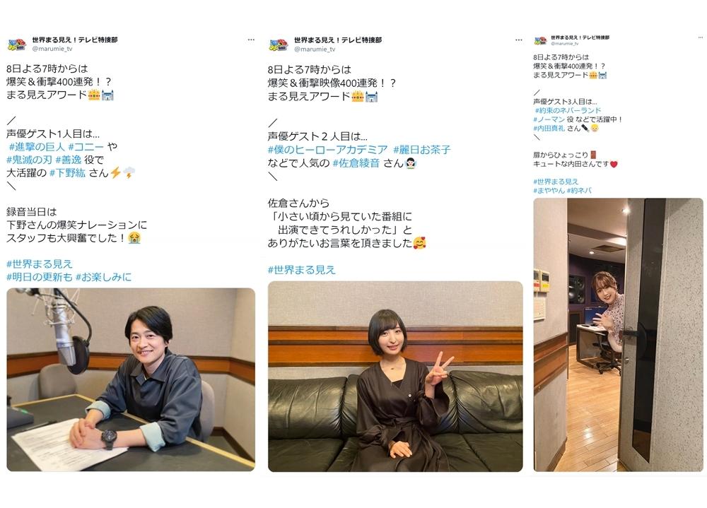 下野紘・梶裕貴・佐倉綾音ら声優陣が『世界まる見え!』ナレーション出演