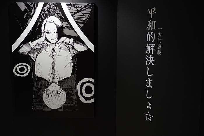 東京喰種トーキョーグール-18