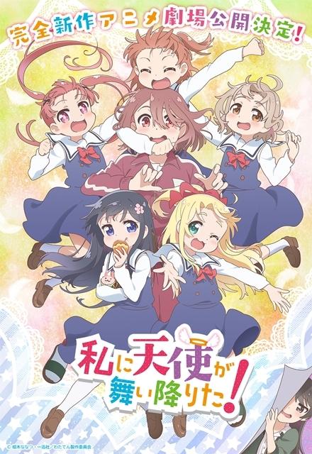 完全新作アニメ劇場『私に天使が舞い降りた!』