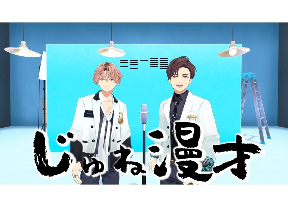 『学芸大青春』2nd LIVE開催決定!映像企画「じゅね漫才」先行映像も公開