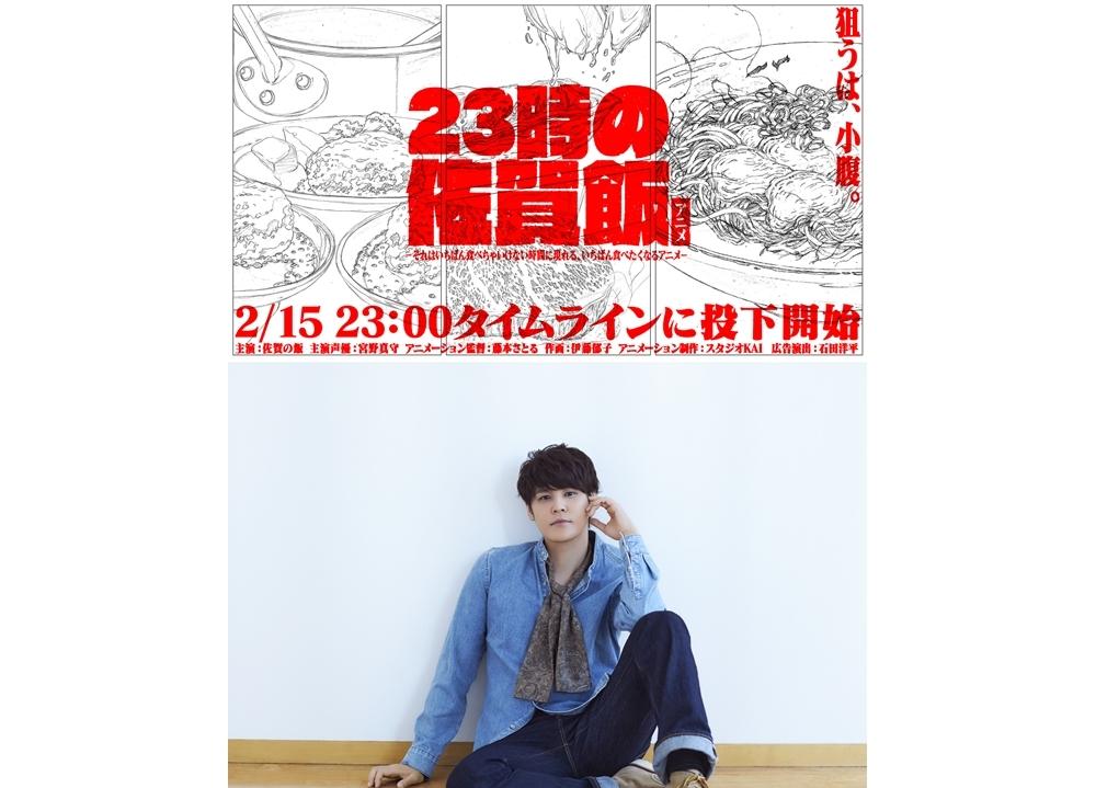 主演声優は宮野真守、超短尺の食アニメ『23時の佐賀飯アニメ』制作決定!
