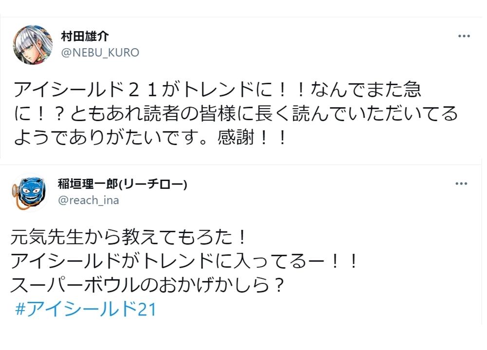 『アイシールド21』がツイッタートレンド1位に!田村淳・中川翔子・平野綾ら出演声優たちもツイート