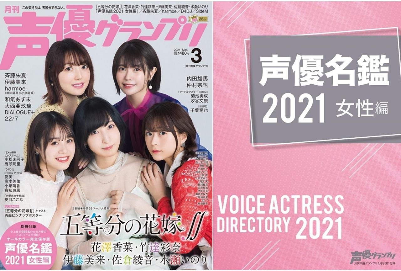 『五等分の花嫁∬』花澤香菜ら五つ子を演じる声優陣が『声優グランプリ』に登場