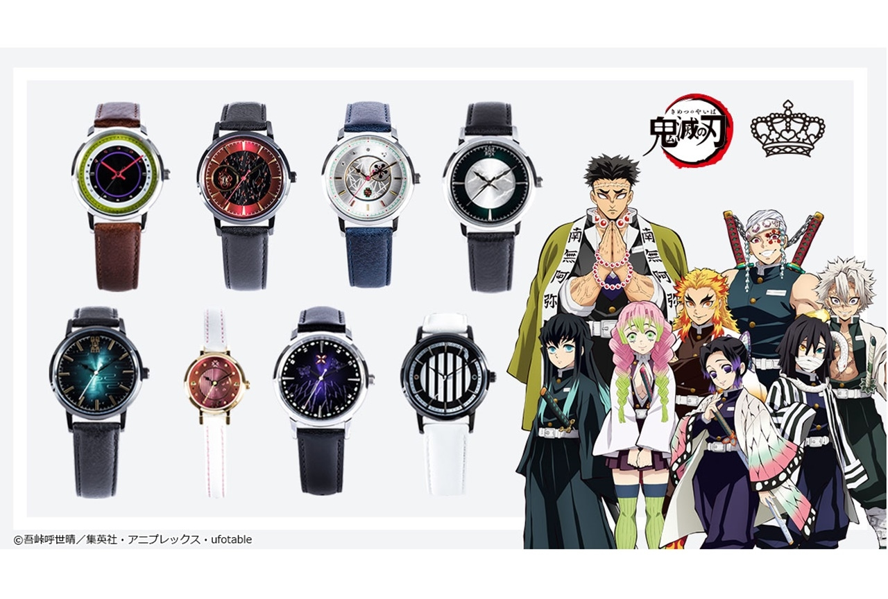 TVアニメ『鬼滅の刃』胡蝶、煉獄らをイメージした腕時計が登場