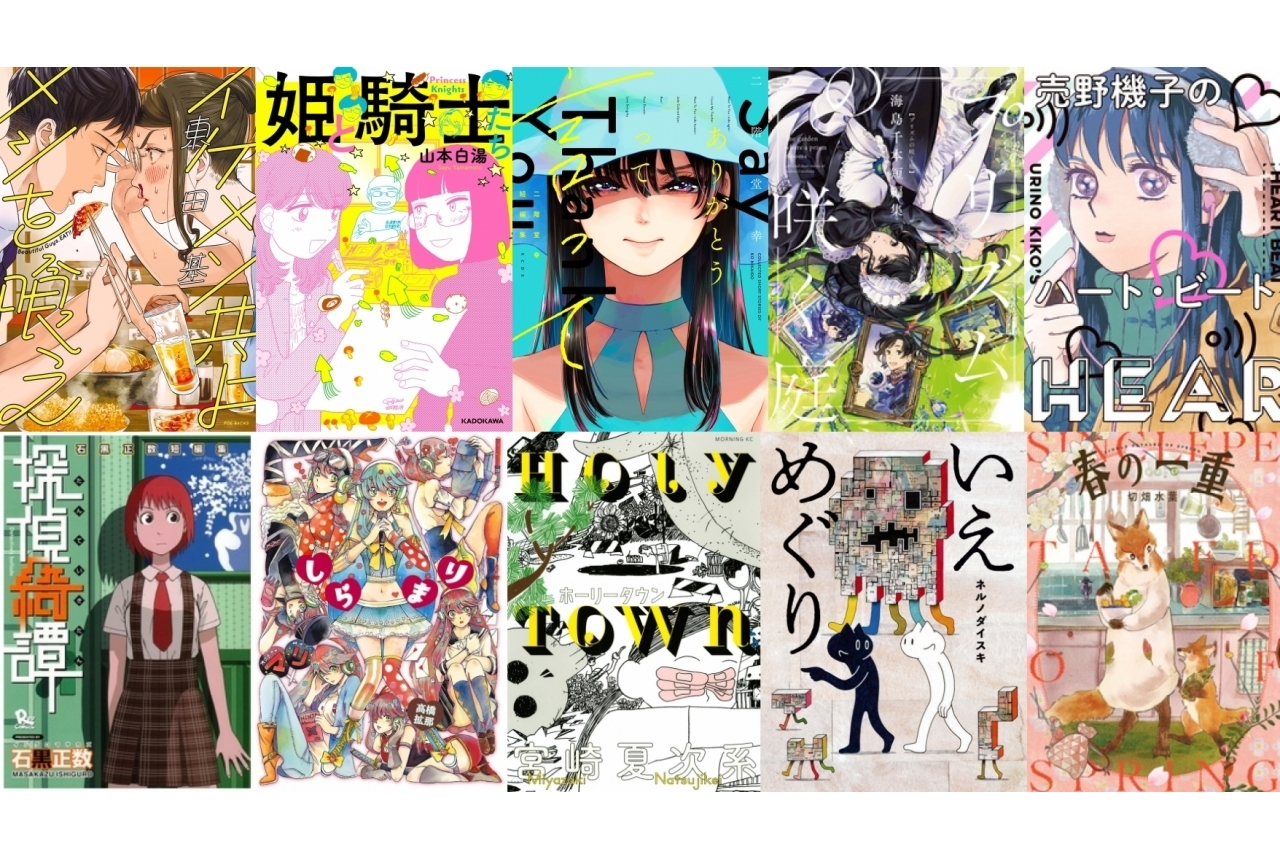 【おすすめ短編集漫画10選】青春、グルメ、アイドル、SFまで幅広くピックアップ