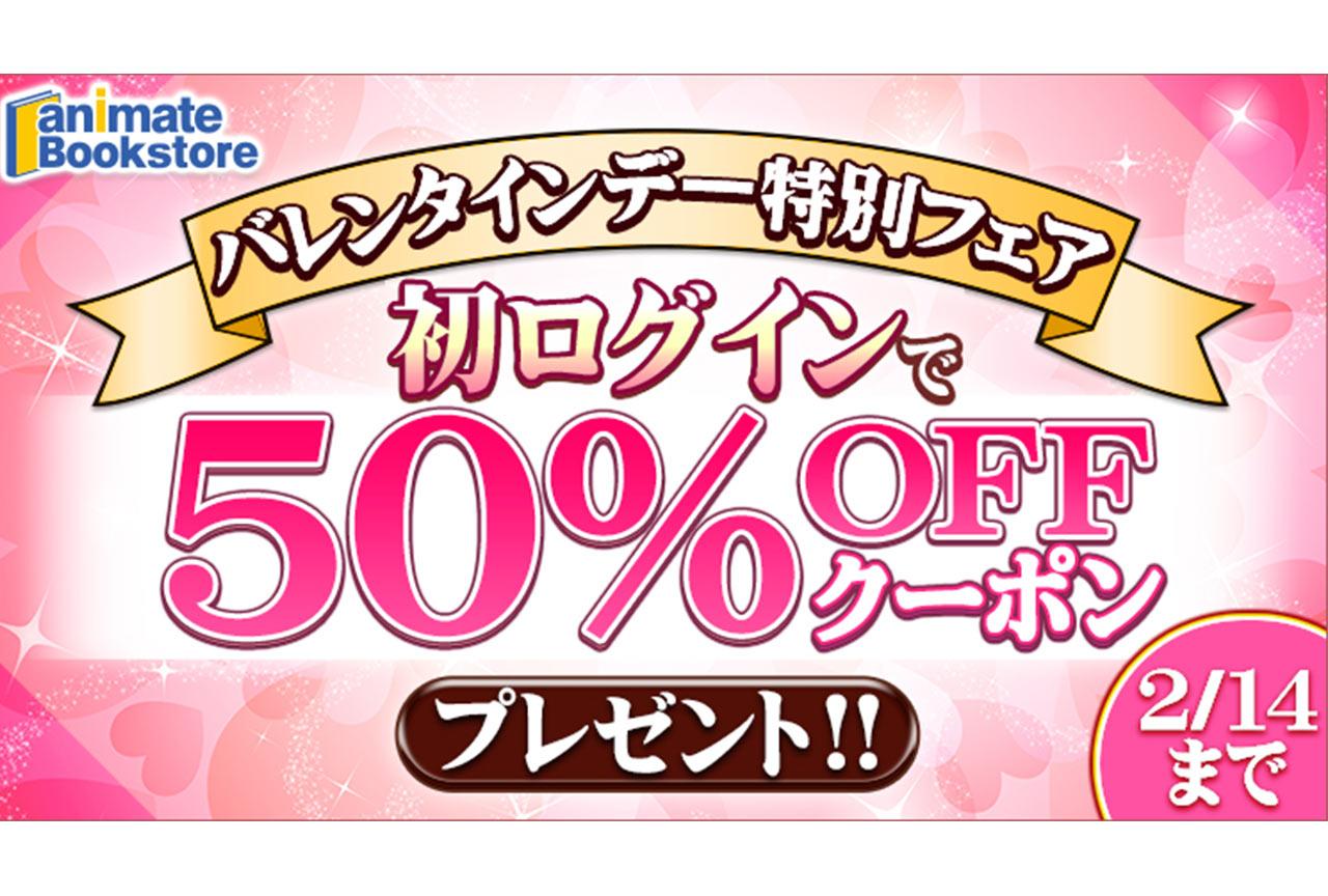 「アニメイトブックストア」初ログインで50%OFFクーポンがもらえるバレンタインフェアを開催!