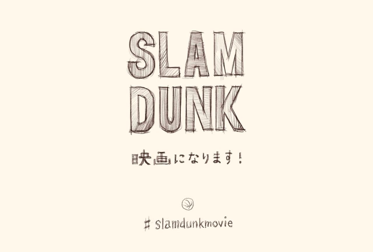 映画『SLAM DUNK(スラムダンク)』内容を予想してみた!