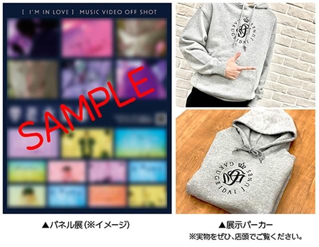 ミニアルバム『Hit me !』発売記念! 「学芸大青春」がアニメイト渋谷店頭をジャック決定! 一部のアニメイト店舗では、メンバーが実際に使用したスニーカーが展示