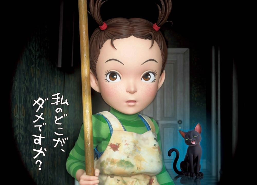 スタジオジブリ最新作『アーヤと魔女』4月29日より劇場公開決定!