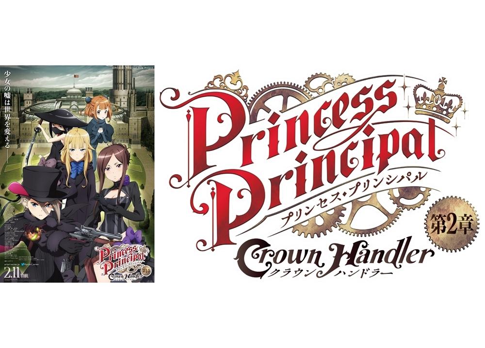 アニメ映画『プリンセス・プリンシパル Crown Handler』第2章が2021年秋公開決定!