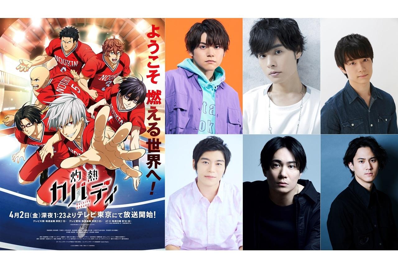 春アニメ『灼熱カバディ』4月2日放送開始! キービジュアルが公開