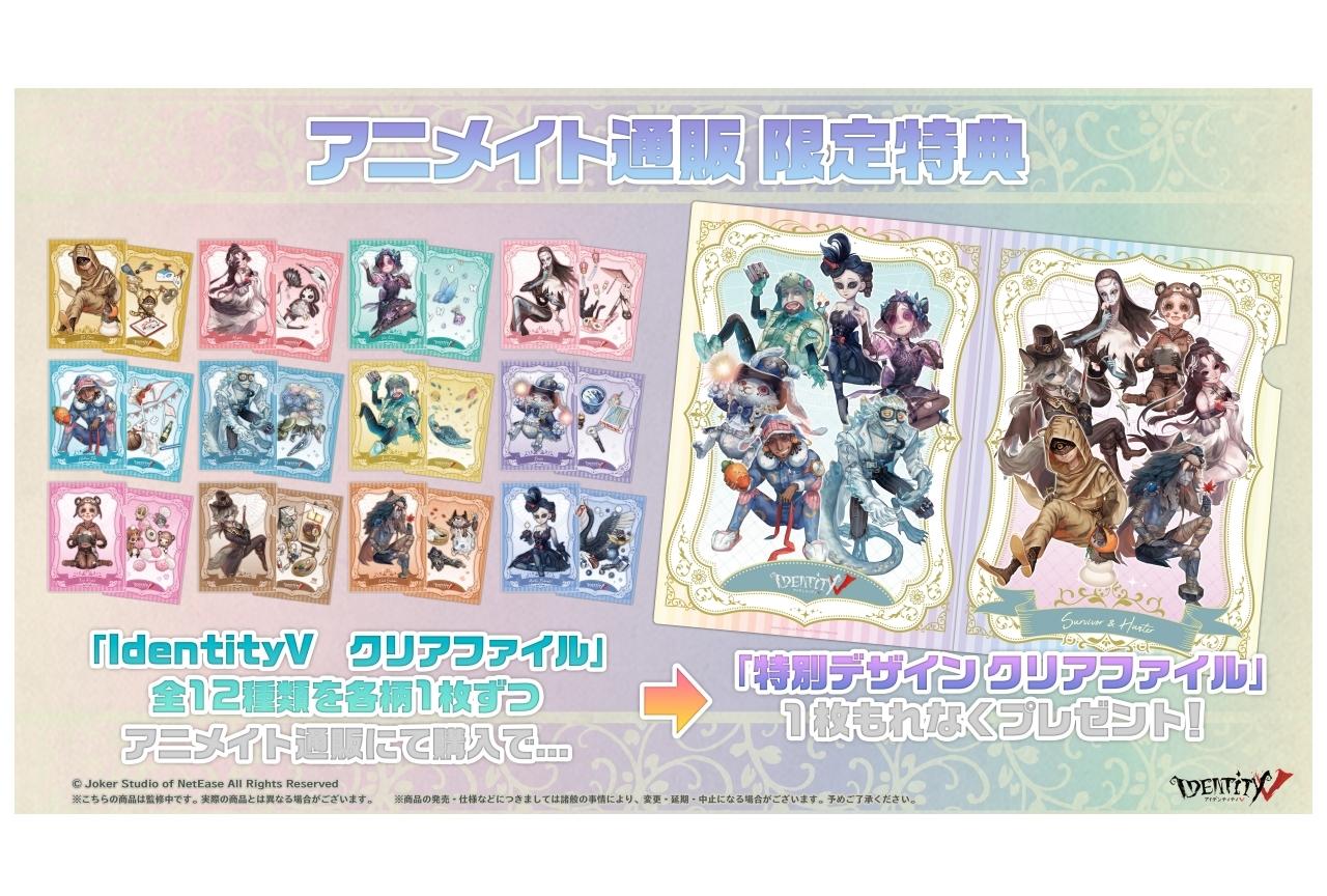 『第五人格』クリアファイル発売/アニメイト通販限定12種購入特典も