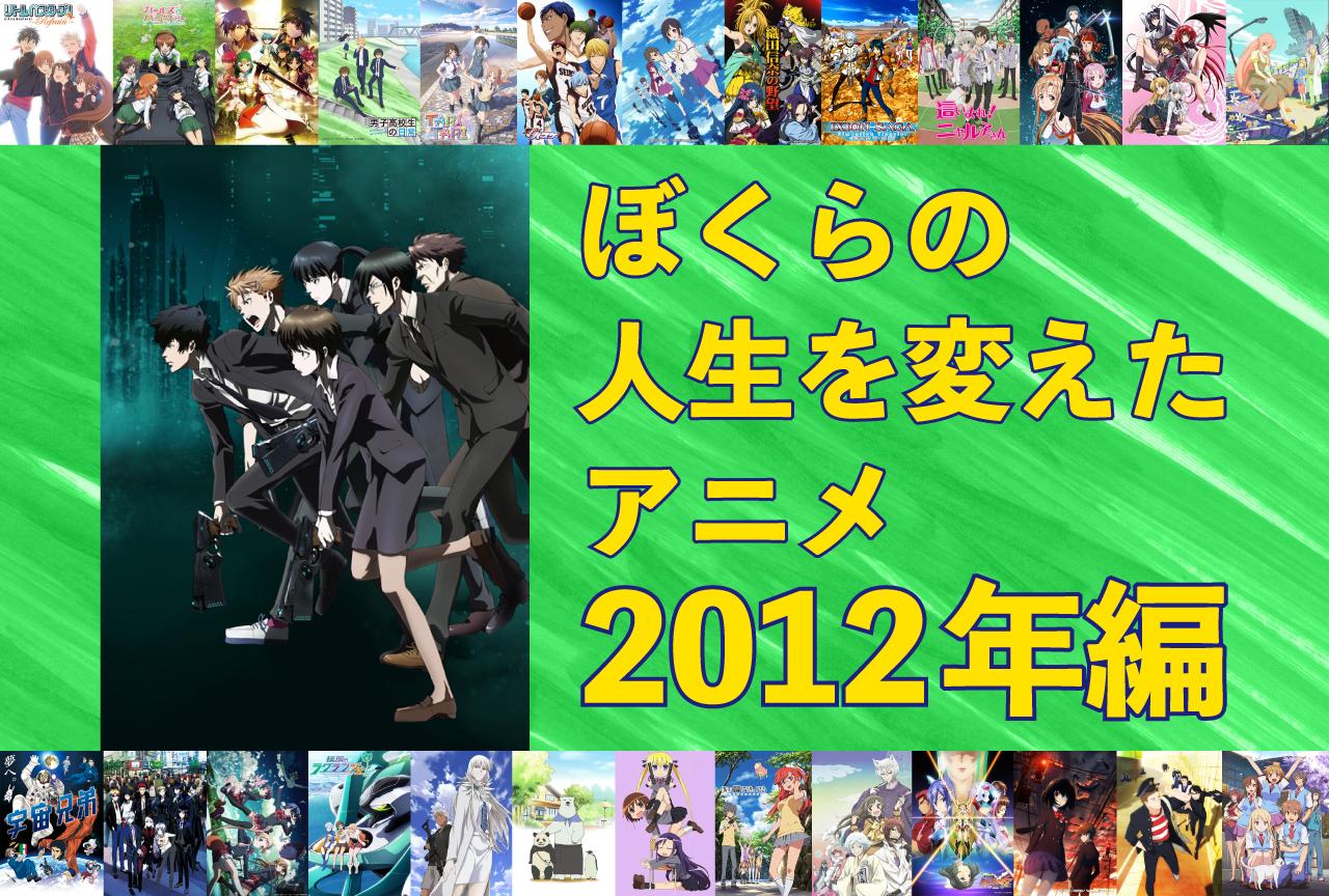 ぼくらの人生を変えたアニメ11選【2012年編】|『PSYCHO-PASS サイコパス』