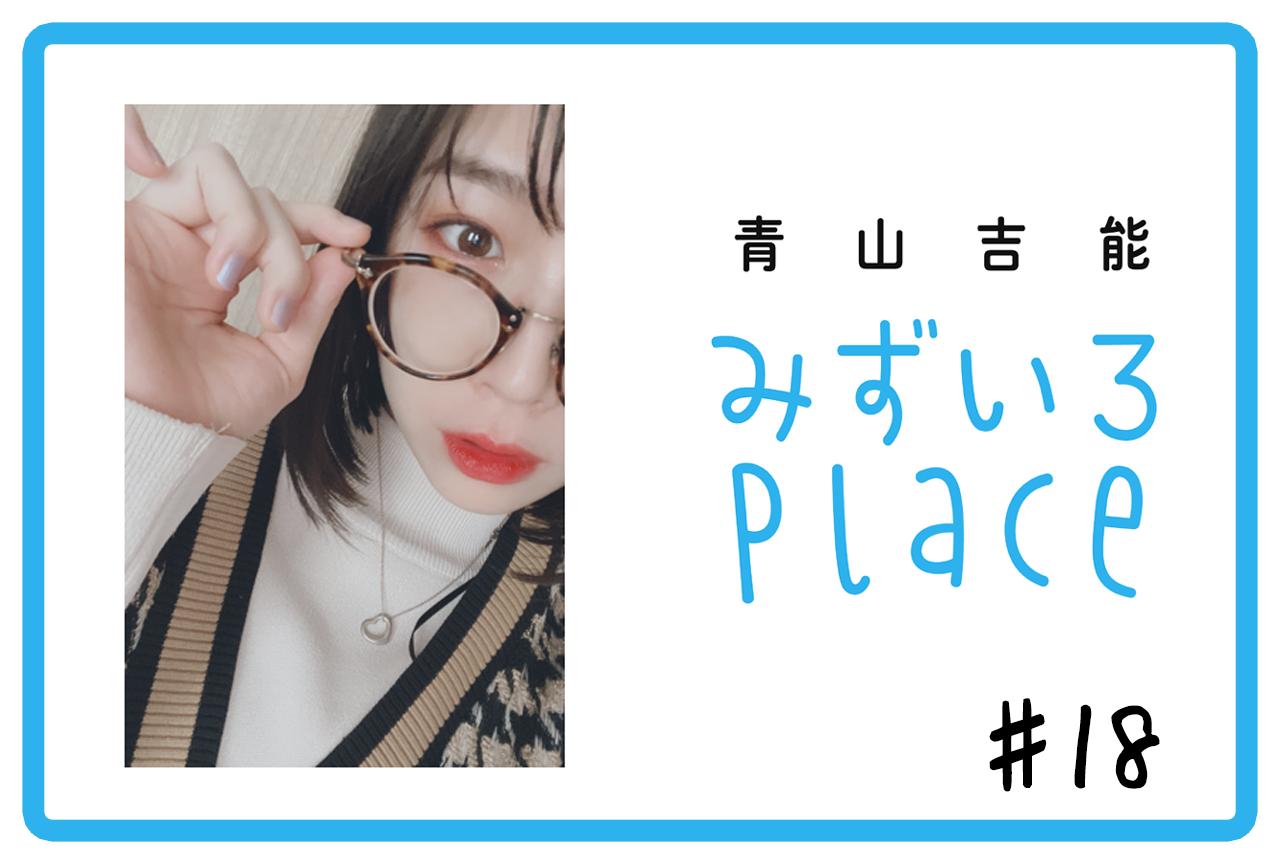 2021年2月後半の総括(ダンス)|青山吉能『みずいろPlace』#18