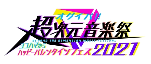 「オダイバ!!超次元音楽祭 -ヨコハマからハッピーバレンタインフェス2021-」2月13日(1日目)公演のセットリストが公開!の画像-1