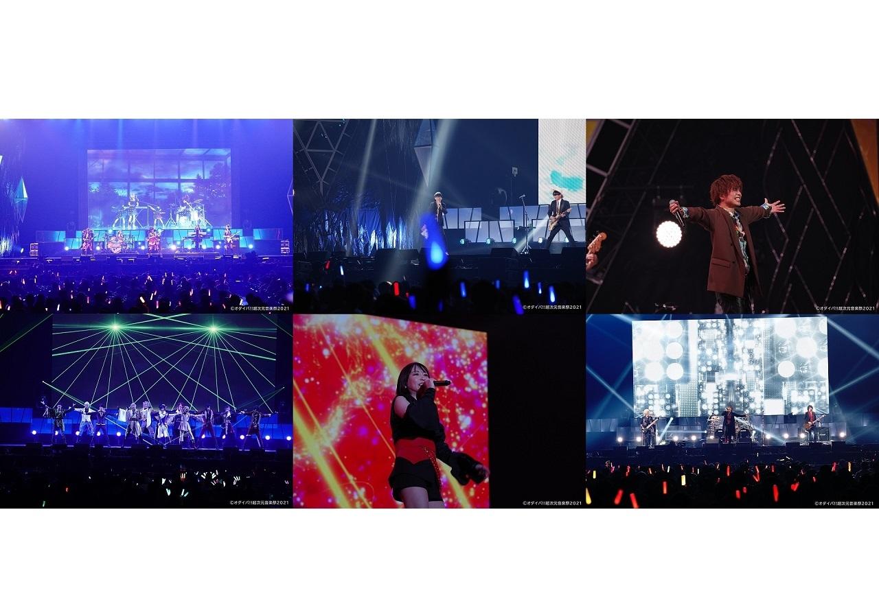 「オダイバ!!超次元音楽祭」2021年2月13日公演レポ