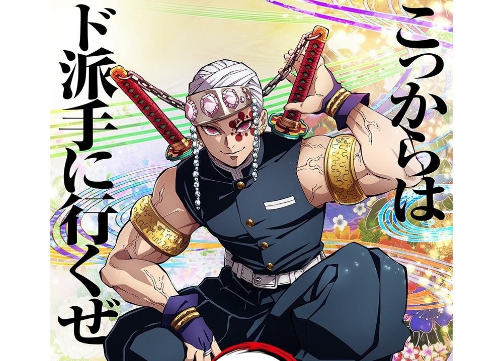 『鬼滅の刃』遊郭編が2021年TVアニメ化決定!