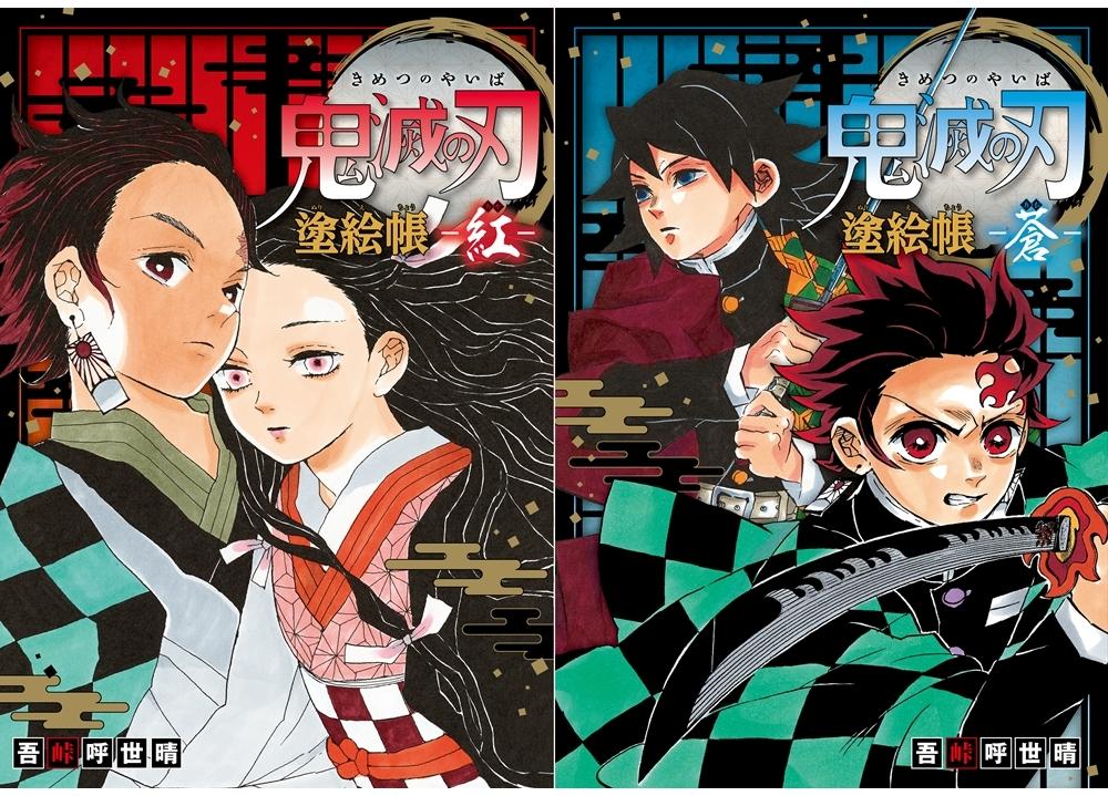 人気漫画『鬼滅の刃』全23巻の累計発行部数が1億5000万部を突破(電子版含む)!