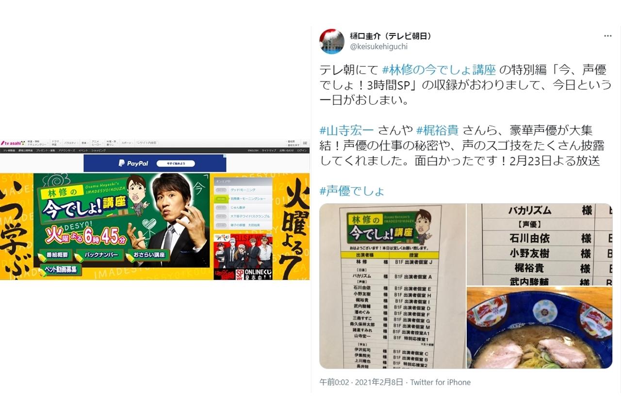 人気声優多数出演の「林修の今でしょ!講座」特別編2月23日放送