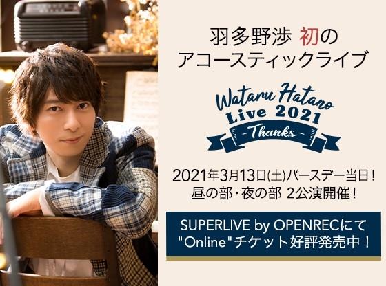 声優・羽多野渉、初のアコースティックライブの配信チケット販売スタート!