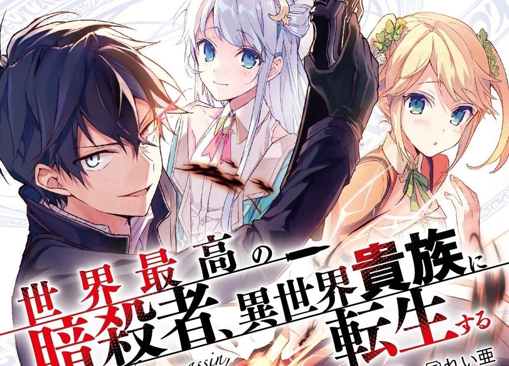 『暗殺貴族』2021年7月TVアニメ化決定!出演声優に赤羽根健治ら決定
