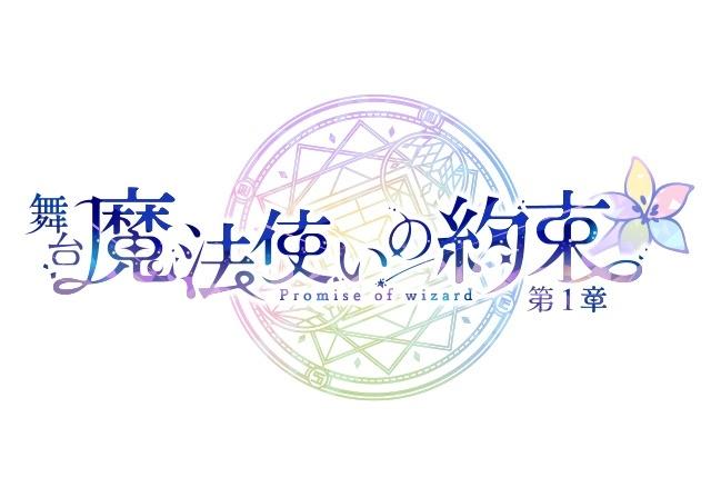ゲーム『魔法使いの約束』が舞台化! 2021年5月より順次上演