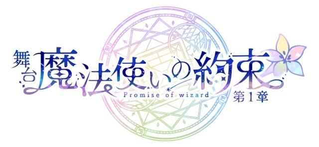 魔法使いの約束-1