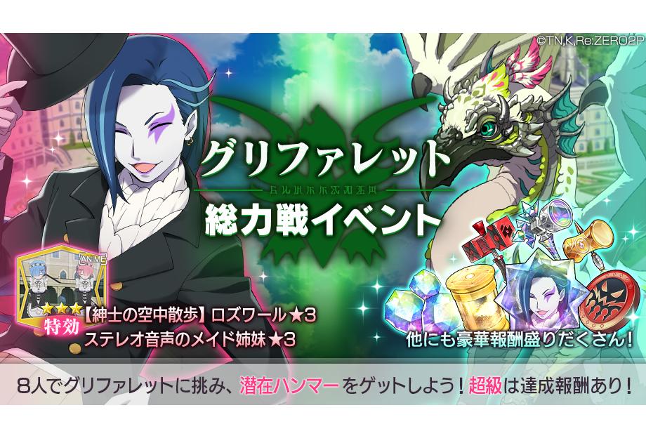 ゲーム『リゼロス』本日より「グリファレット総力戦イベント」が開催