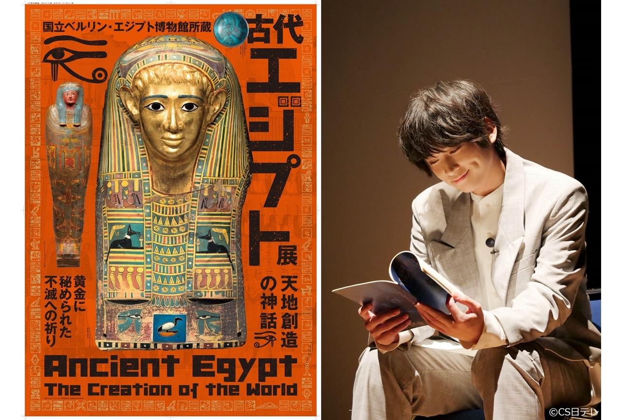 オリジナル番組「古代エジプト展 天地創造の神話×荒牧慶彦」が2月27日に放送