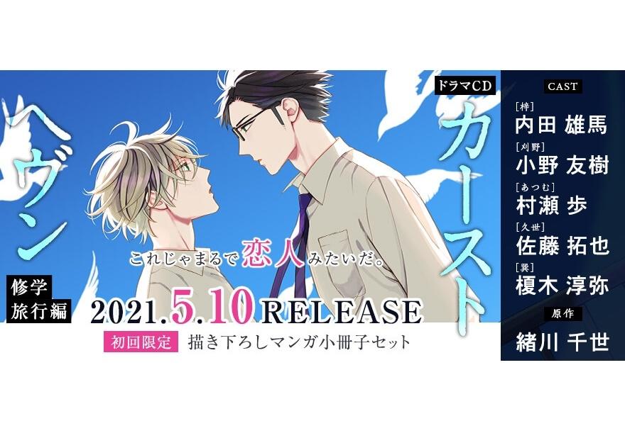 ドラマCD「カーストヘヴン 修学旅行編」5/10発売/PV公開