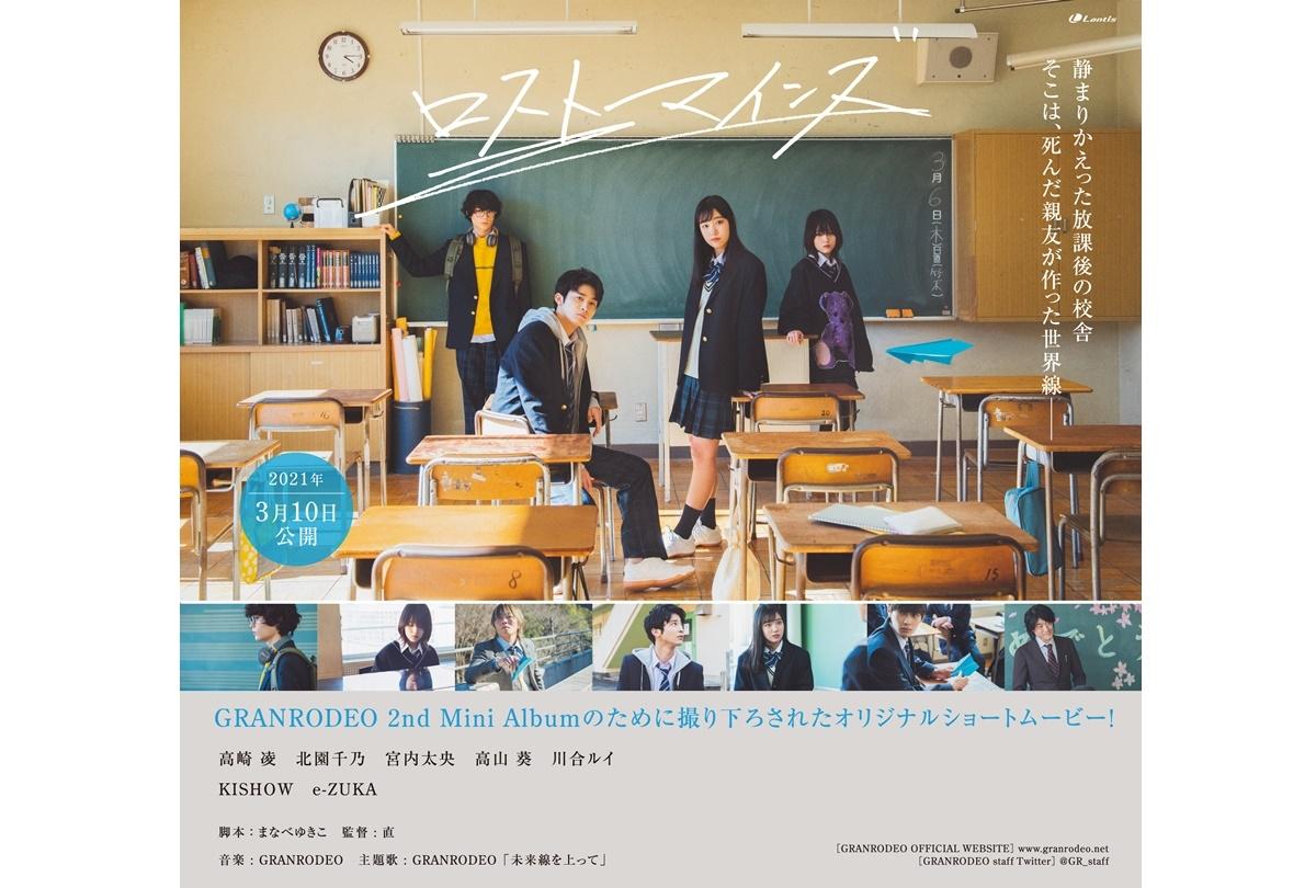 GRANRODEO 2nd ミニアルバム/オリジナルSM 宣伝ビジュアル&特報公開