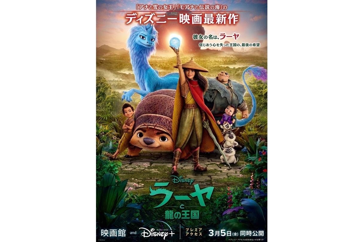 ディズニー最新作『ラーヤと龍の王国』日本版本予告&ポスター解禁