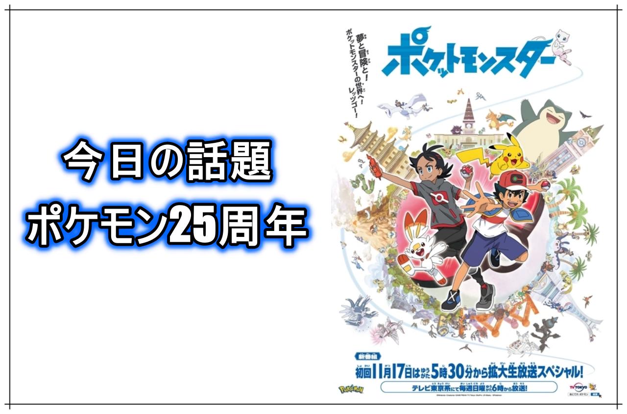 【今日の話題】2月27日で『ポケモン』が25周年!