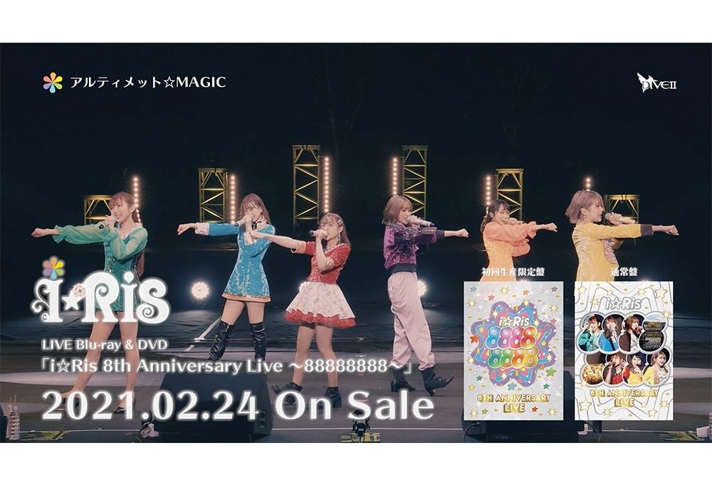 「i☆Ris 8th Anniversary Live ~88888888~」BD&DVD ダイジェスト映像公開