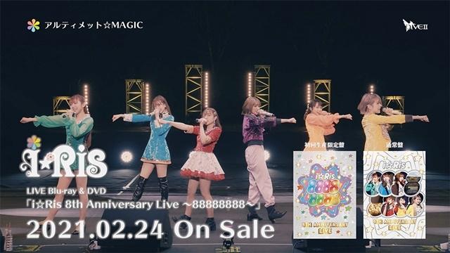 「i☆Ris 8th Anniversary Live ~88888888~」Blu-ray&DVD ダイジェスト映像が到着!! 本編収録の全14曲を一挙初公開!!-1