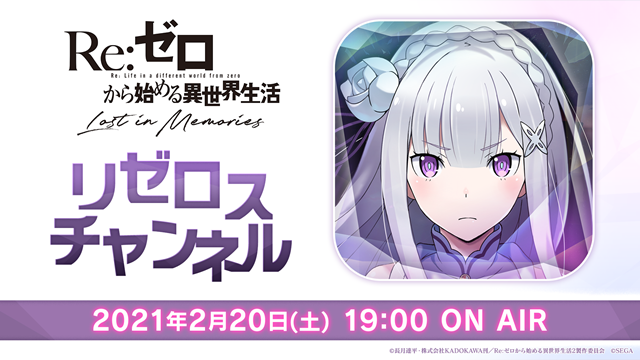 『Re:ゼロから始める異世界生活 Lost in Memories』2月20日(土)19時より、ゲーム情報盛りだくさんの公式放送「リゼロスチャンネル」第4回 配信決定!!-2