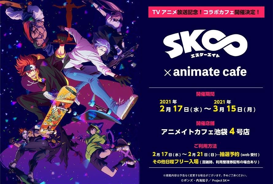 冬アニメ『SK∞ エスケーエイト』アニメイトカフェ池袋4号店コラボ開催中