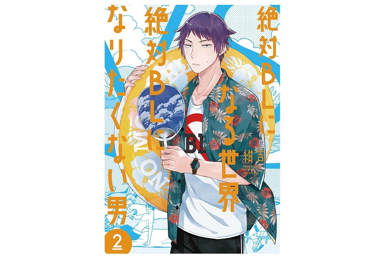 BLギャグマンガ『絶対BL』ドラマCD第2弾発売日決定!