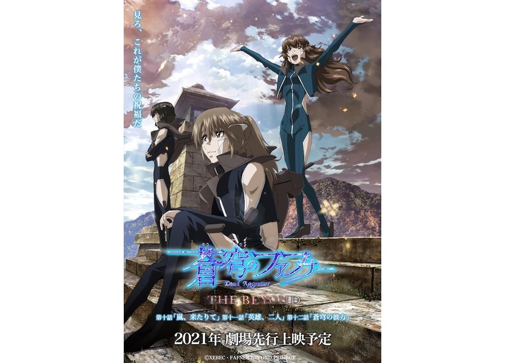 『蒼穹のファフナー THE BEYOND』最新話が2021年内に劇場先行上映予定