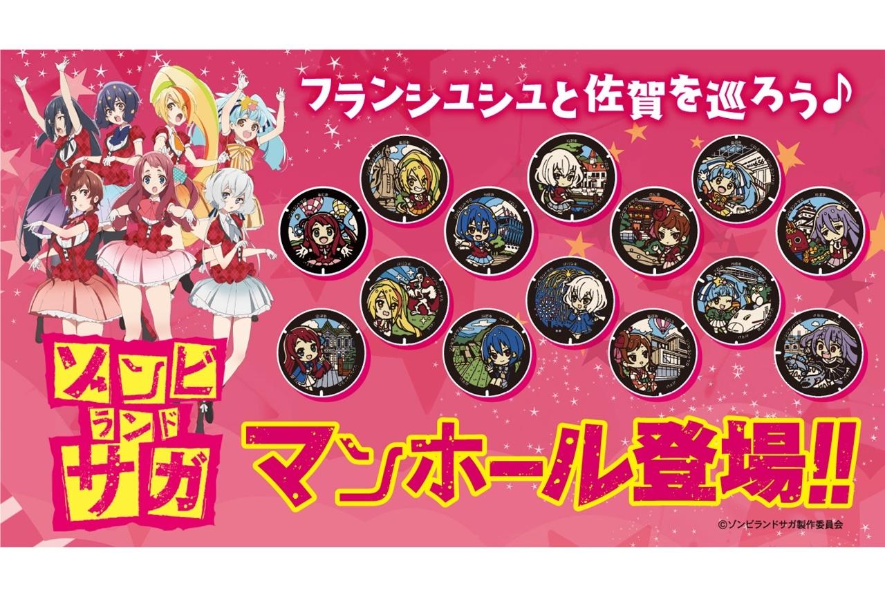 春アニメ『ゾンビランドサガ リベンジ』放送記念マンホールが設置