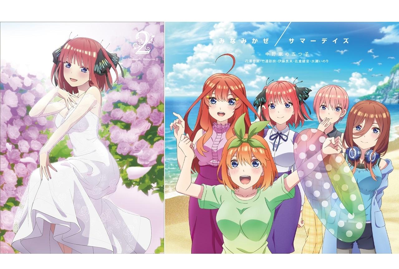 『五等分の花嫁∬』アニメBD第2巻とゲーム主題歌CDのジャケット公開