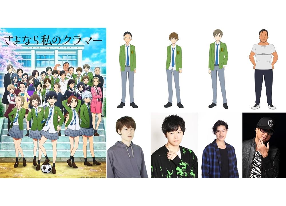 春アニメ『さよなら私のクラマー』追加声優に内山昂輝・逢坂良太ら決定!