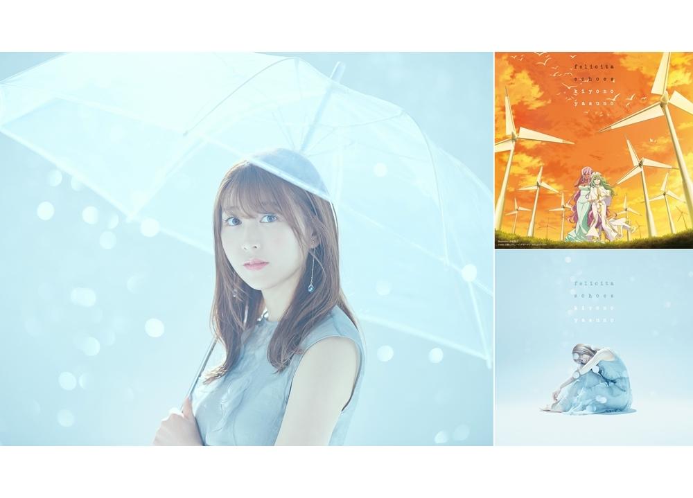 アニメ映画『ARIA The CREPUSCOLO』声優・安野希世乃のEDテーマを使用したスペシャルPV公開!