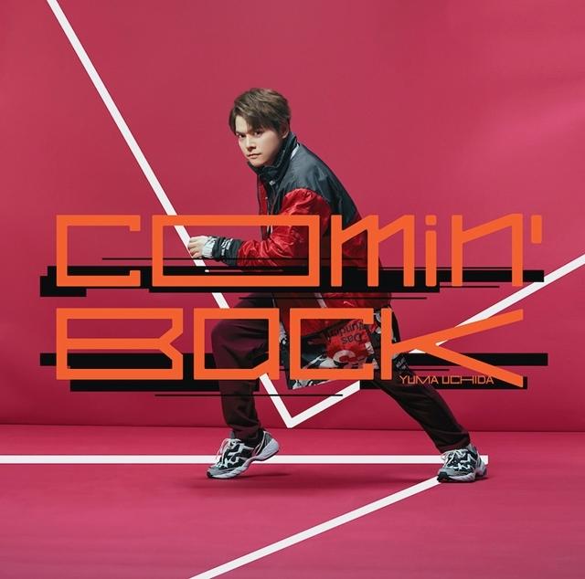 声優・内田雄馬さんの8thシングル「Comin' Back」(TVアニメ『灼熱カバディ』EDテーマ)より、アーティストビジュアル&ジャケット画像解禁!