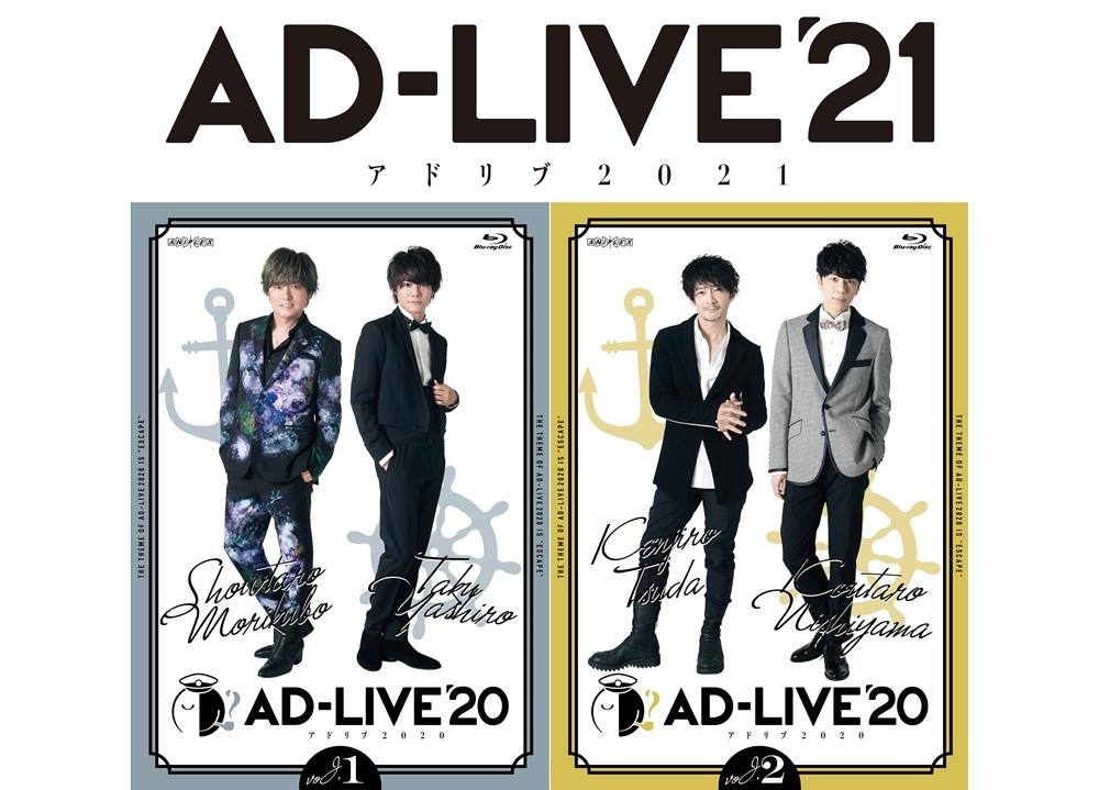 声優・鈴村健一が総合Pを務める『AD-LIVE 2021』開催決定!