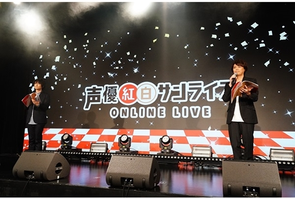 「声優紅白サンライズ ONLINE LIVE」公式レポ