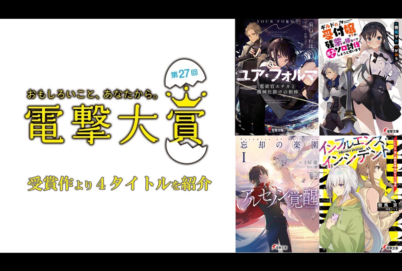 「第27回電撃小説大賞」受賞4作をご紹介!フェア・キャンペーン情報も